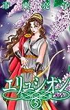 エリュシオン―青宵廻廊―  (5) (バーズコミックス ガールズコレクション)