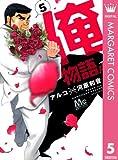 俺物語!! 5 (マーガレットコミックスDIGITAL)