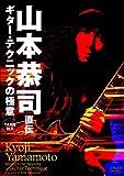山本恭司 直伝 ギター・テクニックの極意 BEST PRICE [DVD]