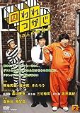 囚われつかじ(2) [DVD] (商品イメージ)