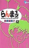 らんま1/2 (12) (少年サンデーコミックス)