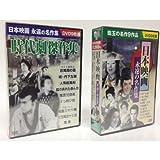 日本映画特選集 永遠の名作 時代劇傑作 DVD18枚組 BCP-033-049S