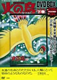 火の鳥 DVD BOX 下巻<DVD付き> (<DVD>)
