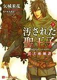 汚された聖王子 / 矢城 米花 のシリーズ情報を見る