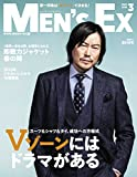 MEN'S EX (メンズ・イーエックス) 2015年 3月号 [雑誌]