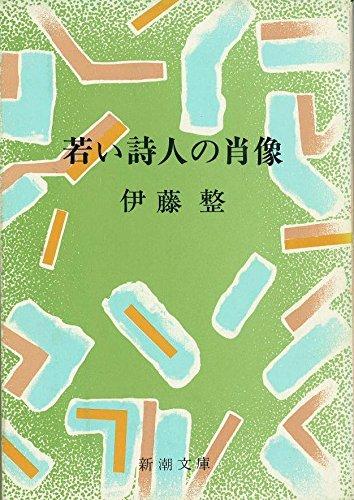 若い詩人の肖像 (新潮文庫 草 88-5)