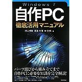 Windows7自作PC徹底活用マニュアル