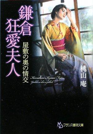 [桃山庵] 鎌倉狂愛夫人 屋敷の奥の情交
