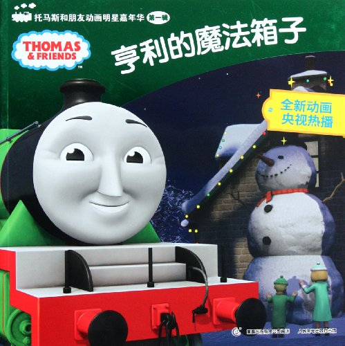 henrys-magic-box-thomas-and-friends-celebrity-carnival-vol-1-chinese-edition