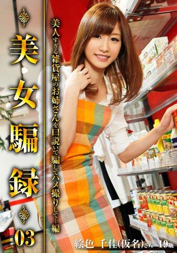 美女騙録 03 [DVD]