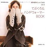 てぶくろ&ハンドウォーマーBOOK (Let's Knit series ぽかぽかニットこもの vol. 5)