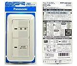パナソニック(Panasonic) 埋込電子トイレ換気スイッチセット WTP54816WP