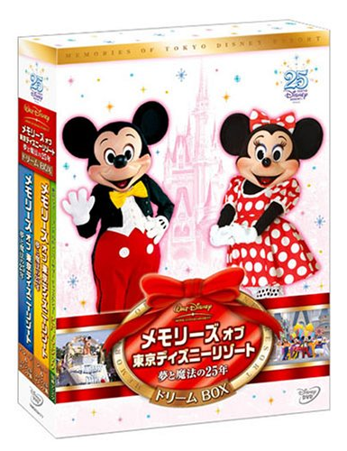 メモリーズ オブ 東京ディズニーリゾート 夢と魔法の25年 ドリームBOXディズニー