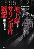 「地下鉄サリン事件」戦記—出動自衛隊指揮官の戦闘記録