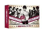問題のあるレストラン DVD BOX[DVD]