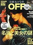 日経おとなの OFF (オフ) 2014年 01月号 [雑誌]