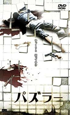 パズラー [DVD]