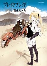 小冊子付き限定版も用意の吉永裕ノ介「ブレイクブレイド」第11巻