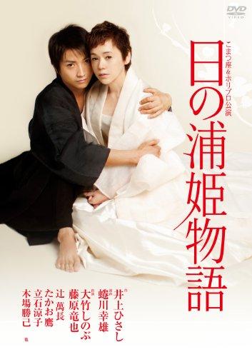 日の浦姫物語 [DVD]