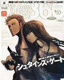 ファミ通 Xbox (エックスボックス) 360 2009年 10月号 [雑誌]