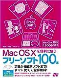 Mac OS Xを便利に使うフリーソフト100選(CD付)
