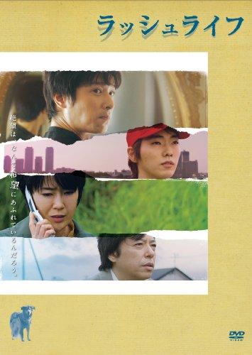 ラッシュライフ [DVD]
