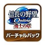 『信長の野望 Online ~勇士の章~ バーチャルパック』 [オンラインコード]