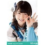 AKB48 公式生写真 Theater 2015.November 月別11月 【村山彩希】