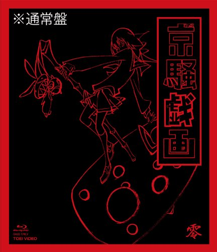 京騒戯画 零巻(VOL.0) [Blu-ray]