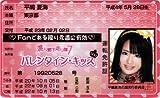 AKB48免許証 バレンタイン・キッス【平嶋夏海】