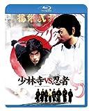 少林寺VS忍者[Blu-ray/ブルーレイ]