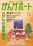 がんサポート 2007年 12月号 [雑誌]