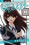 電撃デイジー 11 (Betsucomiフラワーコミックス)