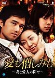 愛も憎しみも~妻と愛人の間で~ DVD-BOX 2[DVD]