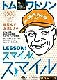 トム・ワトソン レッスン!スマイル、スマイル PART1 [DVD]