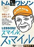 トム・ワトソン LESSON! スマイル、スマイル PART1 (<DVD>)
