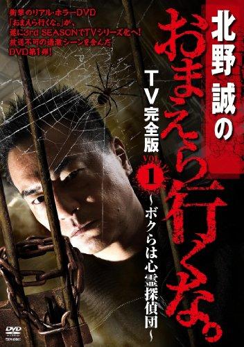 北野誠のおまえら行くな。TV完全版 Vol.1~ボクらは心霊探偵団~ [DVD]