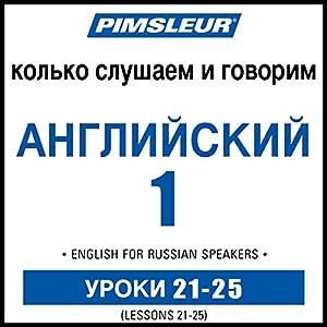 ESL Russian Phase 1, Unit 21-25 Audiobook