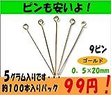 【金具・アクセサリーパーツ】9ピン0.5×20mm 金色 5g入り(約100本)が99円