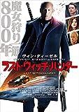 ラスト・ウィッチ・ハンター [Blu-ray] 松竹