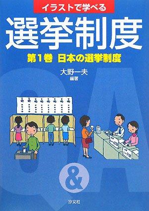 イラストで学べる選挙制度〈第1巻〉日本の選挙制度
