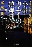 小樽・カムイの鎮魂歌(レクイエム)―作家六波羅一輝の推理 (中公文庫)