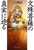 大川隆法『文殊菩薩の真実に迫る —本物の文殊菩薩霊言を探して』が明かす「文殊菩薩の真実の姿」!