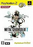 メタルギア ソリッド 2 サンズ オブ リバティー PlayStation 2 the Best