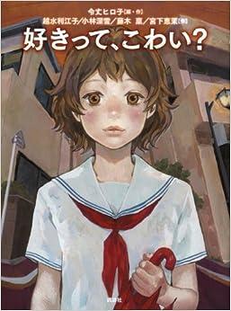 Amazon.co.jp: 好きって、こわい?: 越水 利江子, <b>小林 深雪</b>, 藤木 稟 <b>...</b>