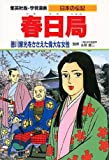 春日局 徳川家光をささえた偉大な女性 (学習漫画 日本の伝記)