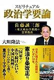 スピリチュアル政治学要論 (OR books)