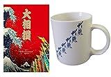 相撲 グッズ 平成29年大相撲カレンダー 昭和の横綱 大鵬マグカップSumo Goods