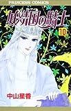 妖精国(アルフヘイム)の騎士―ローゼリィ物語 (10) (PRINCESS COMICS)