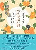 『村岡花子童話集 たんぽぽの目』 王様の行列が黒猫から